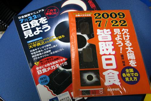 img2009_0722_085256AA.jpg